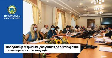 Володимир Марченко долучився до обговорення законопроекту про медіацію