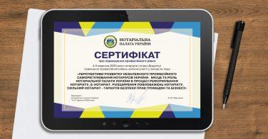 Сертифікат про підвищення професійного рівня 04-05 вересня 2020 року