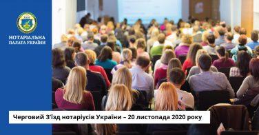 Черговий З'їзд нотаріусів України – 20 листопада 2020 року