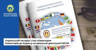 Український нотаріус став співавтором Коментарів до Кодексу нотаріальної деонтології МСЛН