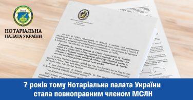 7 років тому Нотаріальна палата України стала повноправним членом МСЛН