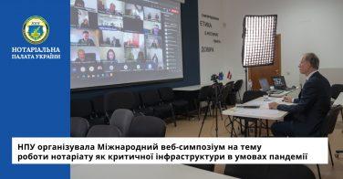 НПУ організувала Міжнародний веб-симпозіум на тему роботи нотаріату як критичної інфраструктури в умовах пандемії