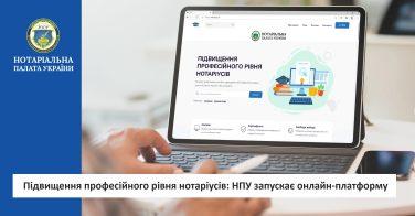 НПУ запускає онлайн-платформу для підвищення професійного рівня нотаріусів