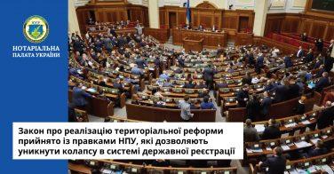 Закон про реалізацію територіальної реформи прийнято із правками НПУ, які дозволяють уникнути колапсу в системі державної реєстрації