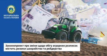 Законопроект про зміни щодо обігу аграрних розписок містить ризики шахрайства та рейдерства