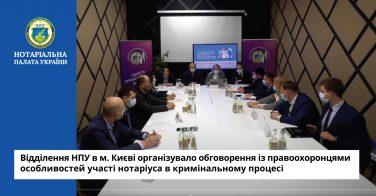 Відділення НПУ в м. Києві організувало обговорення із правоохоронцями особливостей участі нотаріуса в кримінальному процесі