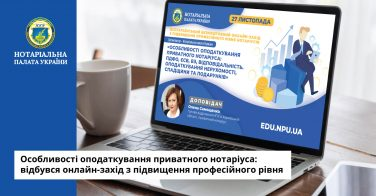 Особливості оподаткування приватного нотаріуса: відбувся онлайн-захід з підвищення професійного рівня