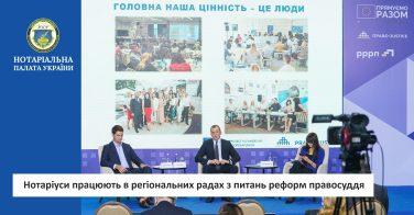 Нотаріуси працюють в регіональних радах з питань реформ правосуддя