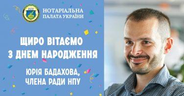 Вітаємо з Днем народження Юрія Бадахова!
