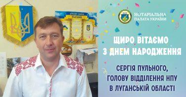 Вітаємо з Днем народження Сергія Пульного!