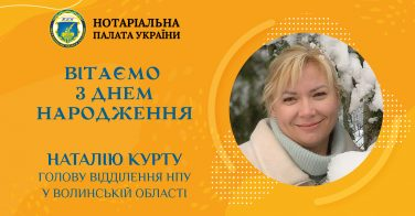 Вітаємо з Днем народження Наталію Курту, голову відділення НПУ в Волинській області