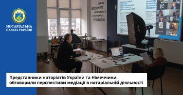 Представники нотаріатів України та Німеччини обговорили перспективи медіації в нотаріальній діяльності