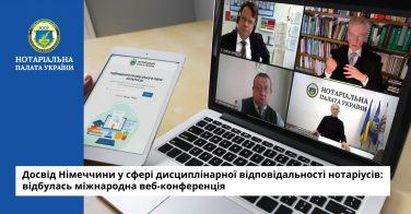 Досвід Німеччини у сфері дисциплінарної відповідальності нотаріусів: відбулась міжнародна веб-конференція