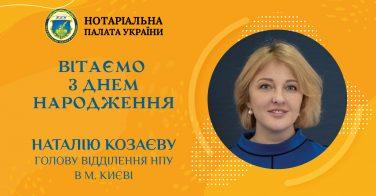 Вітаємо з Днем народження Наталію Козаєву, голову відділення НПУ в м. Києві