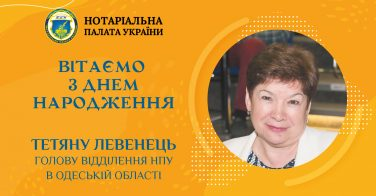 Вітаємо з Днем народження Тетяну Левенець, голову відділення НПУ в Одеській області