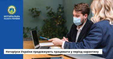 Нотаріуси України продовжують працювати у період карантину