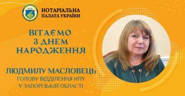 Вітаємо з Днем народження Людмилу Масловець, голову відділення НПУ в Запорізькій області