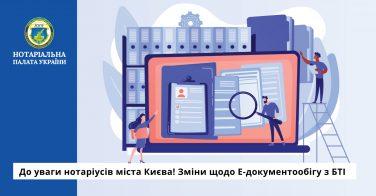 До уваги нотаріусів міста Києва! Зміни щодо Е-документообігу з БТІ