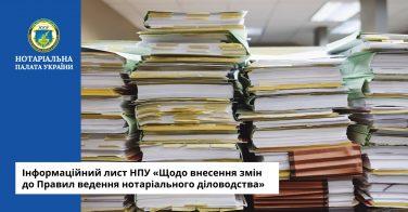 Інформаційний лист НПУ «Щодо внесення змін до Правил ведення нотаріального діловодства»