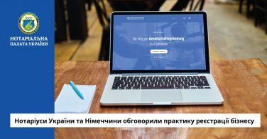 Нотаріуси України та Німеччини обговорили практику реєстрації бізнесу