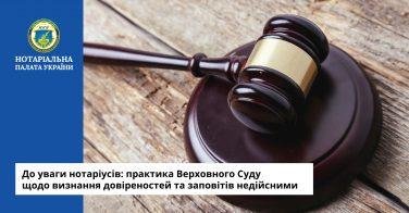 До уваги нотаріусів: практика Верховного Суду щодо визнання довіреностей та заповітів недійсними