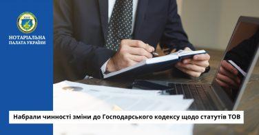 Набрали чинності зміни до Господарського кодексу щодо статутів ТОВ