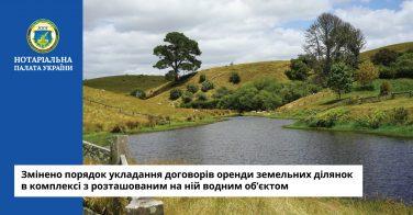 Змінено порядок укладання договорів оренди земельних ділянок в комплексі з розташованим на ній водним об'єктом
