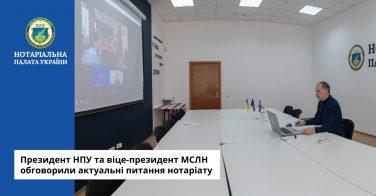 Президент НПУ та віце-президент МСЛН обговорили актуальні питання нотаріату