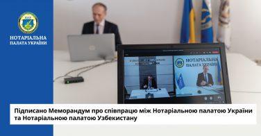 Підписано Меморандум про співпрацю між Нотаріальною палатою України та Нотаріальною палатою Узбекистану