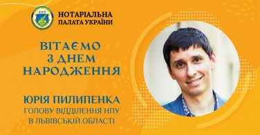Вітаємо з Днем народження Юрія Пилипенка, голову відділення НПУ в Львівській області