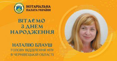 Вітаємо з Днем народження Наталію Блауш, голову відділення НПУ в Чернівецькій області