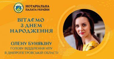 Вітаємо з Днем народження Олену Бунякіну, голову відділення НПУ в Дніпропетровській області