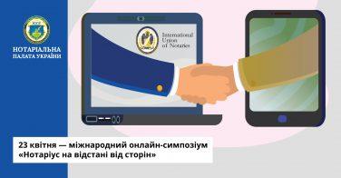 23 квітня – міжнародний онлайн-симпозіум «Нотаріус на відстані від сторін»