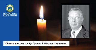 Світла пам'ять. Пішов з життя нотаріус Пульний Микола Микитович