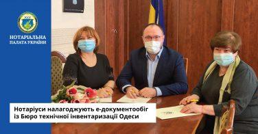 Нотаріуси налагоджують е-документообіг із Бюро технічної інвентаризації Одеси