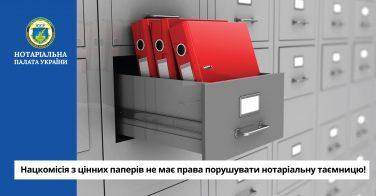 Нацкомісія з цінних паперів не має права порушувати нотаріальну таємницю!