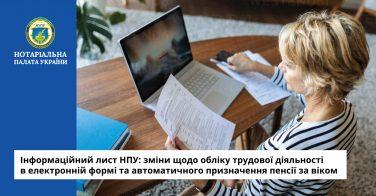 Інформаційний лист НПУ: зміни щодо обліку трудової діяльності в електронній формі та автоматичного призначення пенсії за віком