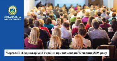 Черговий З'їзд нотаріусів України призначено на 17 червня 2021 року