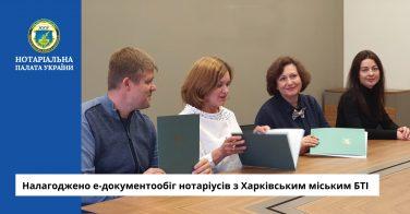 Налагоджено е-документообіг нотаріусів з Харківським міським БТІ