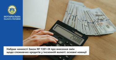 Набрав чинності Закон № 1381-IX про внесення змін щодо споживчих кредитів у іноземній валюті: основні новації