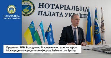 Президент НПУ Володимир Марченко виступив спікером Міжнародного юридичного форуму Tashkent Law Spring