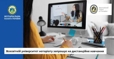 Всесвітній університет нотаріату запрошує на дистанційне навчання