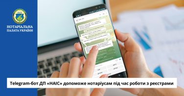 Telegram-бот ДП «НАІС» допоможе нотаріусам під час роботи з реєстрами