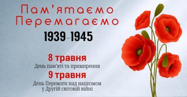 День пам'яті та примирення, День Перемоги над нацизмом