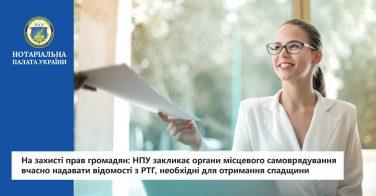 На захисті прав громадян: НПУ закликає органи місцевого самоврядування вчасно надавати відомості з РТГ, необхідні для отримання спадщини