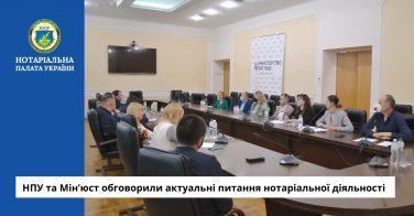 НПУ та Мін'юст обговорили актуальні питання нотаріальної діяльності