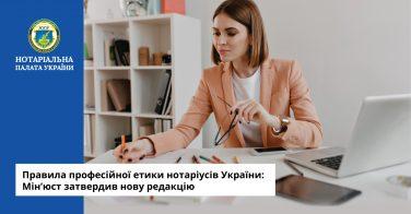 Правила професійної етики нотаріусів України: Мін'юст затвердив нову редакцію