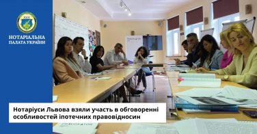 Нотаріуси Львова взяли участь в обговоренні особливостей іпотечних правовідносин