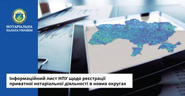 Інформаційний лист НПУ щодо реєстрації приватної нотаріальної діяльності в нових округах