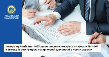 Інформаційний лист НПУ щодо подання нотаріусами форми № 1-ФМ у зв'язку із реєстрацією нотаріальної діяльності в нових округах